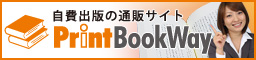 PrintBookWay